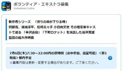 エキストラ募集_TBS