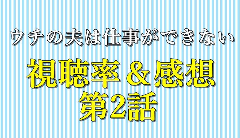 視聴率&感想_2話