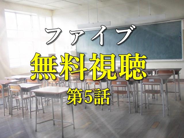 ファイブ_無料視聴5話
