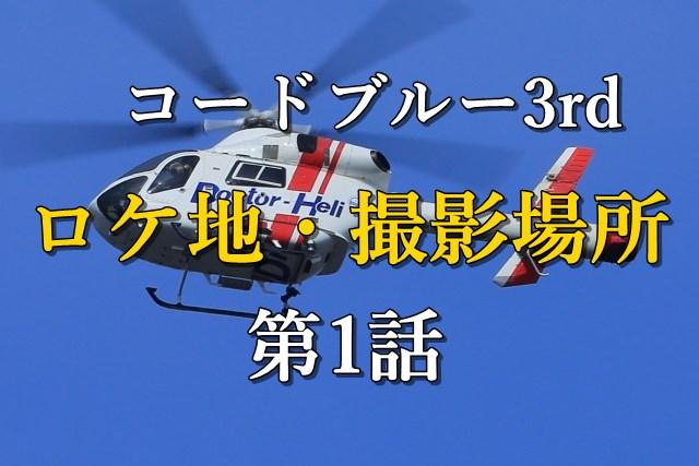 ロケ地_第1話