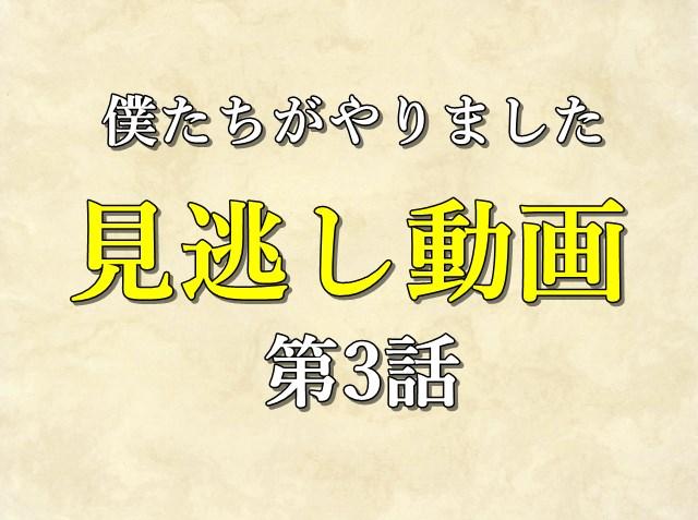 ぼくやり_動画視聴3話