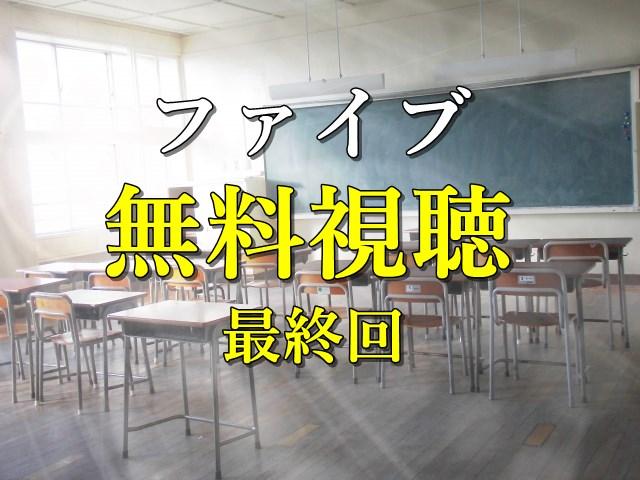 ファイブ_無料視聴最終回