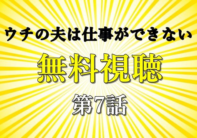 うち夫無料視聴第7話