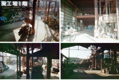 廃工場スタジオ