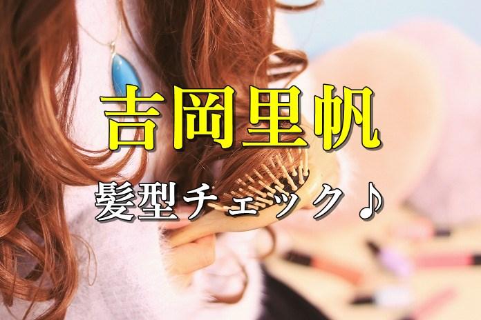 吉岡里帆_髪型