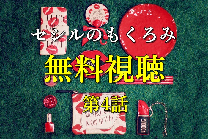 セシル_無料視聴4話