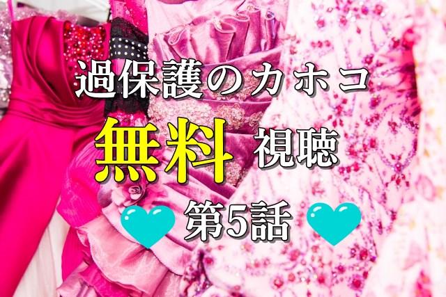 過保護のカホコ_動画5話