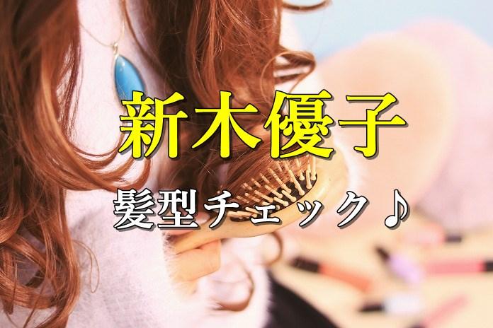 新木優子_髪型