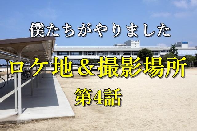 ぼくやりロケ地_第4話