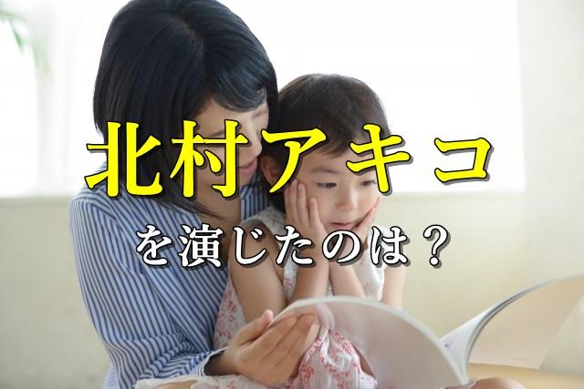 北村アキコ_女優