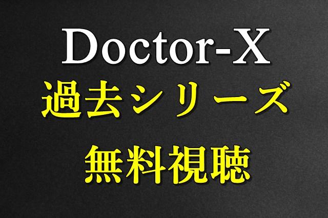 動画配信_DoctorX