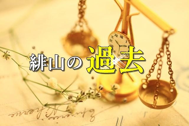 緋山の過去