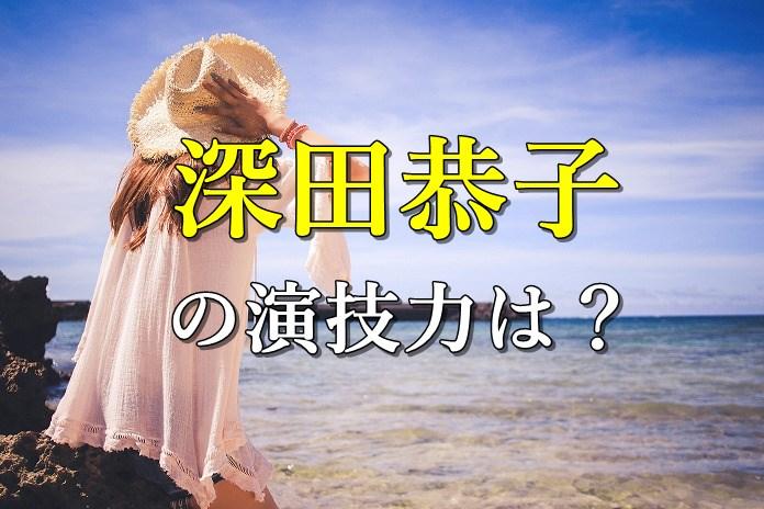 深田恭子演技力
