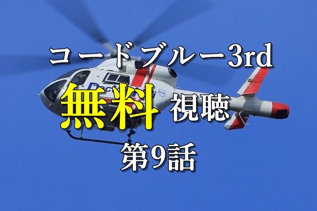 コードブルー3rd 無料視聴9話