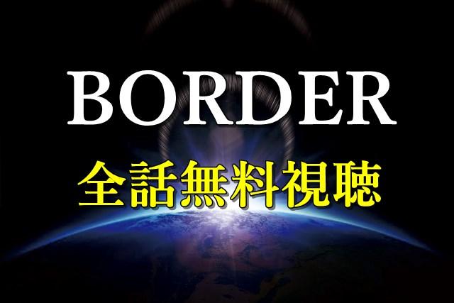 BORDER_無料視聴