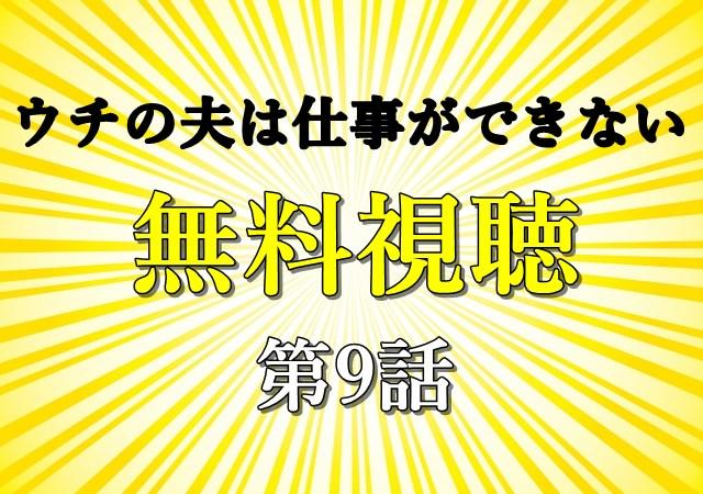 うち夫無料視聴第9話
