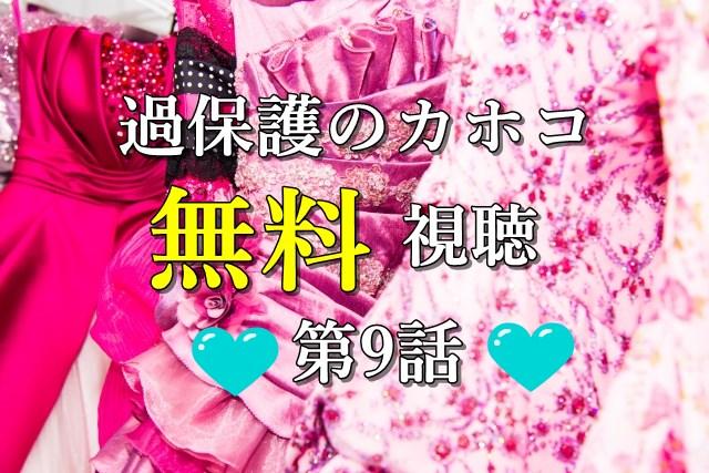 過保護のカホコ_動画9話