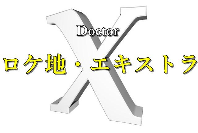 ドクターX ロケ地・エキストラ