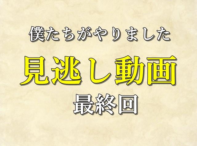 ぼくやり_動画視聴最終回