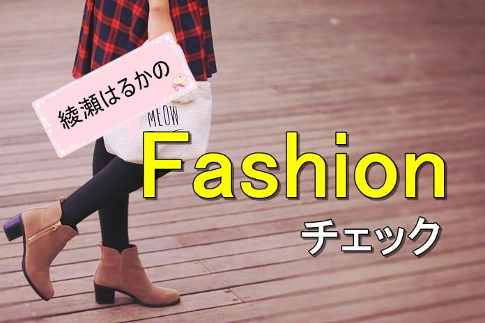 綾瀬はるかファッション