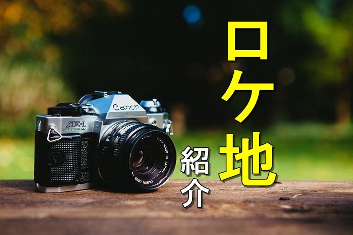 ドクターX_ロケ地