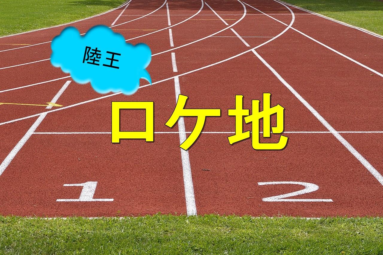 陸王_ロケ地