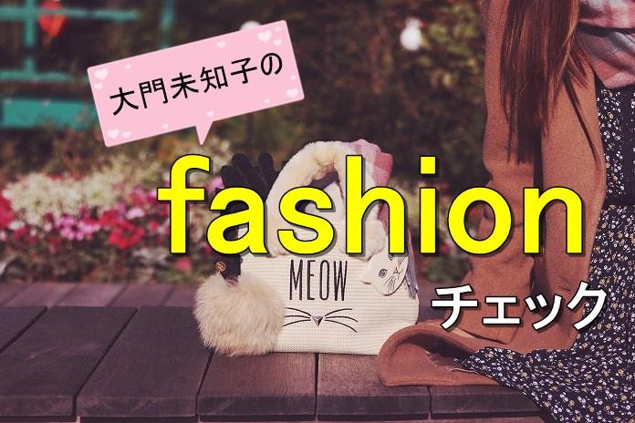 大門未知子_ファッション