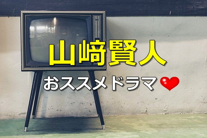 山﨑賢人ドラマ
