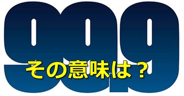 99.9_title_意味