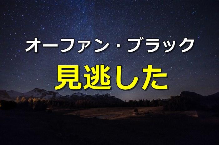 オーファンブラック_動画