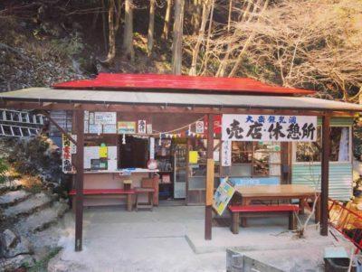 大岳鍾乳洞 大岳キャンプ場