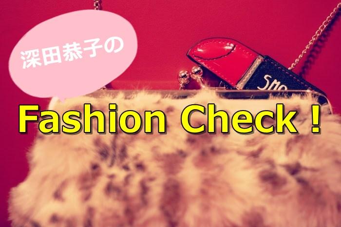 深田恭子ファッション