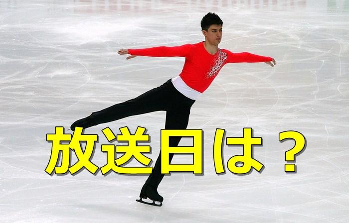 フィギュアスケート_放送日