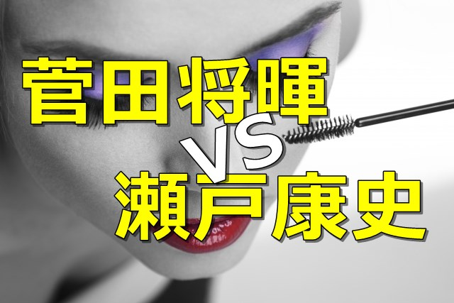 海月姫_菅田将暉_瀬戸康史