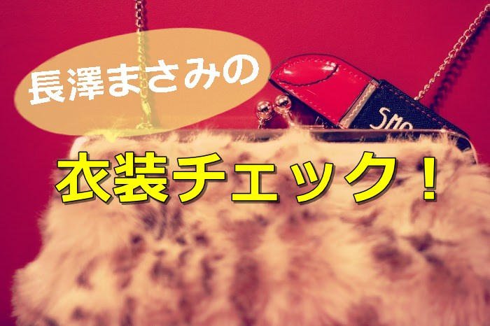 長澤まさみ_衣装